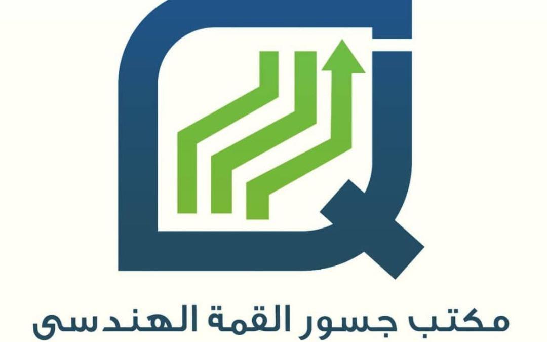 تصميم شعار مكتب جسور القمة الهندسي