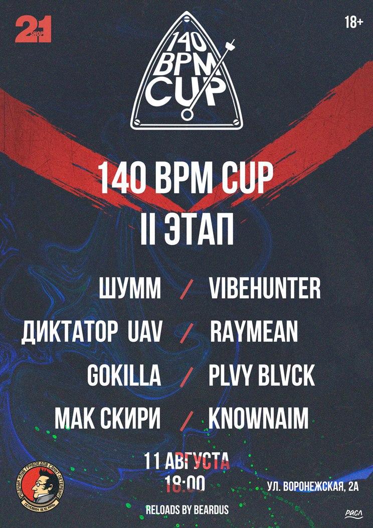 140 BPM Cup 2 этап