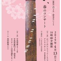 中島裕康(雅裕)門下生・研究生による「箏、春のコンサート」