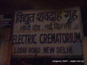 when you die...electric crematorium