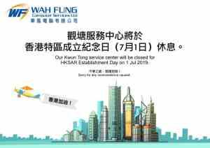 營業時間安排-香港特區成立日