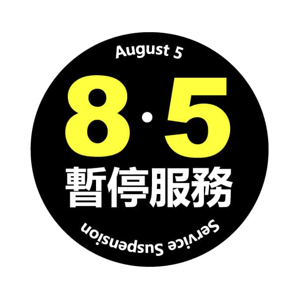 【8月5日暫停服務通知 Suspension of Services on 5 August】