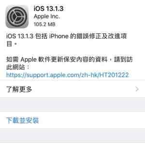 iOS 13.1.3更新版