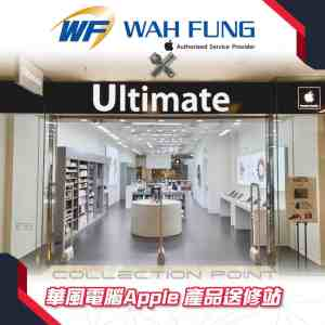 Apple Repair Collection Point of Wah Fung x Ultimate PC & Mac Gallery
