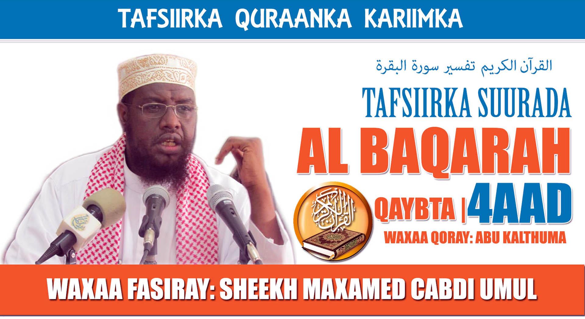 Tafsiirka Quraanka: Suurada al-Baqarah – Qaybta 4aad
