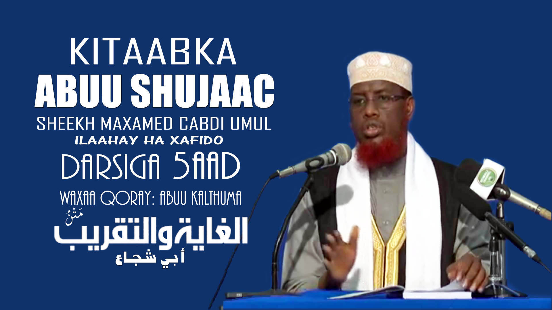 Kitaabka Abuu Shujaac – Qaybta 5aad