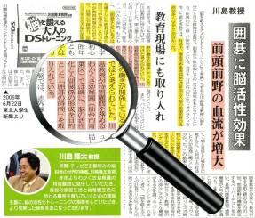 川島教授 囲碁