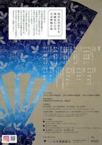 日本舞踊協会チラシ04