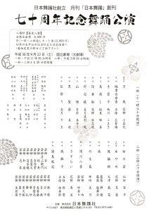 日本舞踊社70周年チラシ