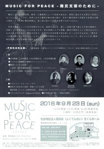 MUSIC FOR PEACEチラシ裏