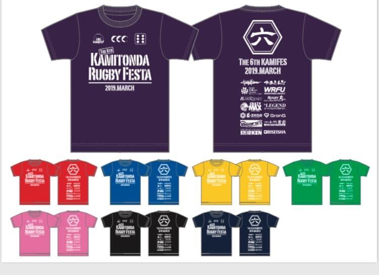 上富田ラグビーフェスティバルオリジナルTシャツ