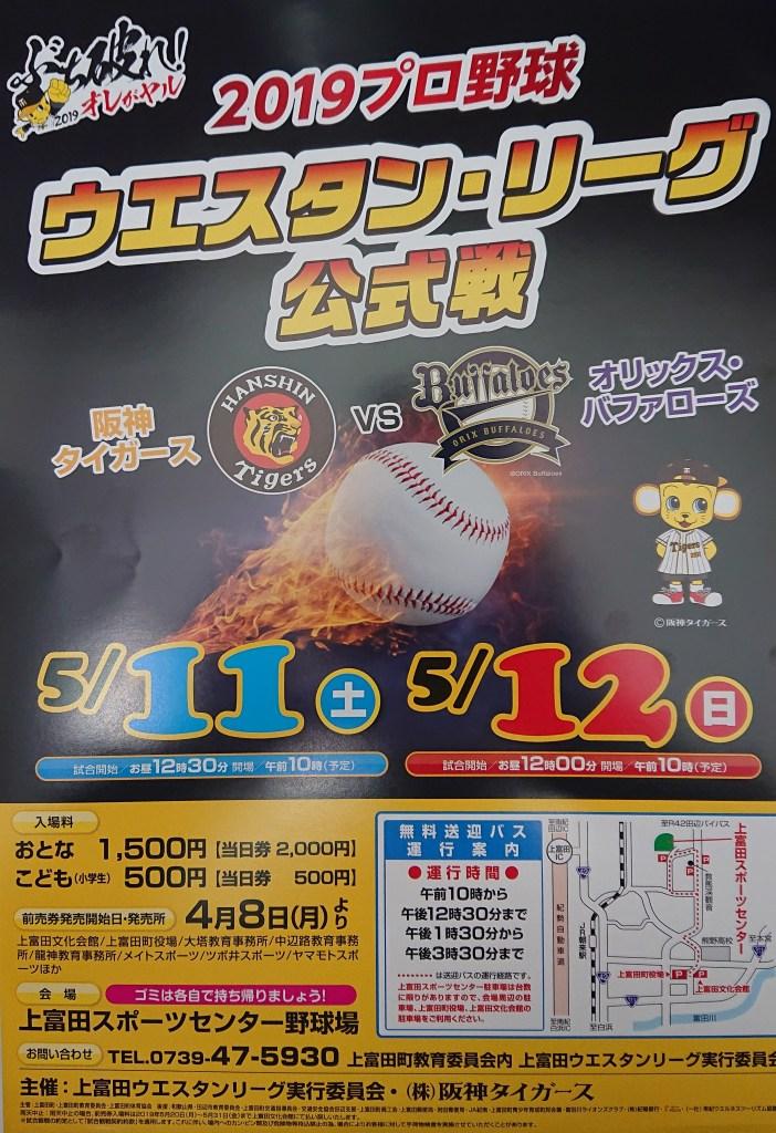 2019年プロ野球ウエスタンリーグ公式戦