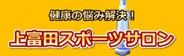 上富田 アクセス