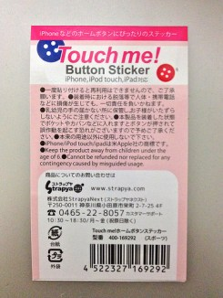 touch me!(2)