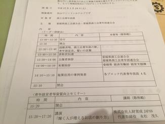 愛媛県商工会青年部連合会の研修