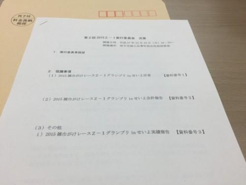 西予市商工会青年部Z-1実行委員会&常任委員会