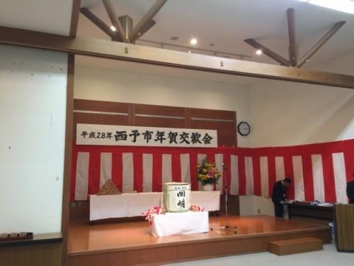 平成28年西予市年賀交換会に潜入!