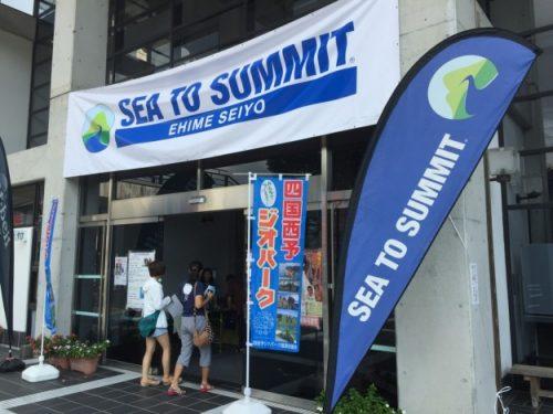 アウトドアイベントだけではなかった「愛媛西予 SEA TO SUMMIT 2016」
