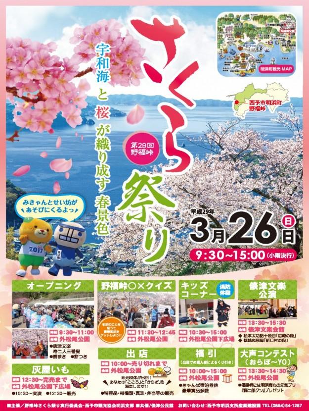 ウォーキング or サイクリングで宇和海と菜の花と桜を楽しみませんか?
