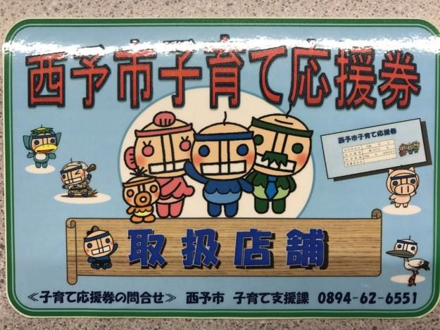 西予市子育て応援券はワケスポーツ宇和店で使えます!
