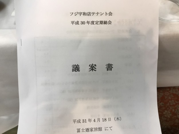 フジ宇和店テナント会・平成30年度定期総会が無事に終了!