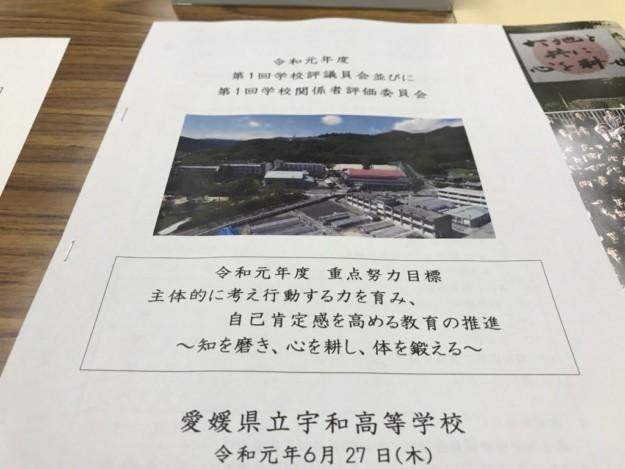 愛媛県立宇和高等学校・令和元年度第1回学校評議員会