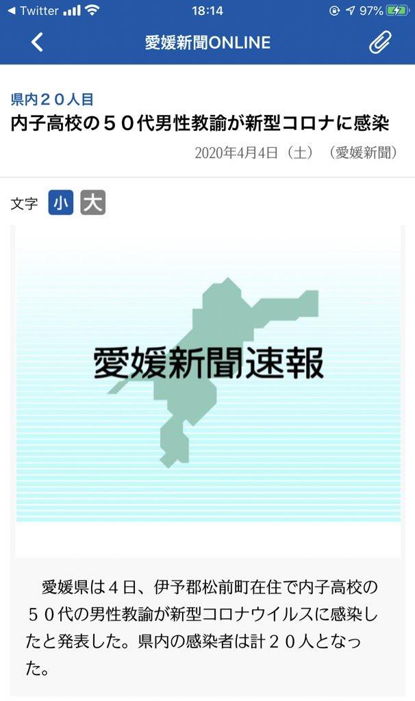 愛媛 県 新型 コロナ ウイルス 速報