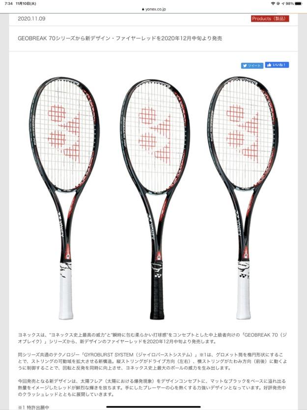 YONEXソフトテニス新商品はGEOBREAK70の新色でした!