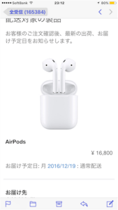 AirPods購入メールです!