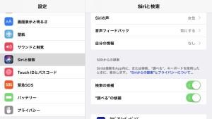 iOS11では、全てのアプリがSIRIと検索の設定が可能に・・・。