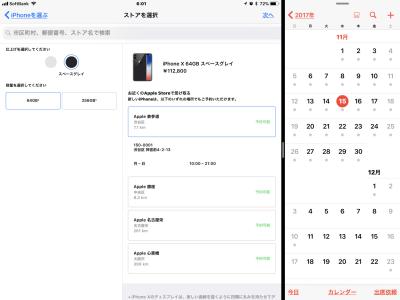 iPhoneX 64G スペースグレー、表参道、銀座、心斎橋、名古屋で在庫あり