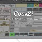無料で使えるクリーニング店様向けの高性能レジアプリ「CposZi」