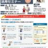 弊社代表髙島が松浦商工会議所主催「IT導入補助金活用セミナー」に登壇いたします!