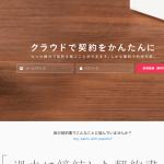 Web完結・印紙税0円の電子契約サービス「クラウドサイン」