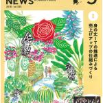 弊社代表髙島が福岡商工会議所NEWS(5月10日発行)に掲載されました!