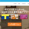 ポイントが カンタンに はじめられる 販促支援アプリ「POICHI for Airレジ」