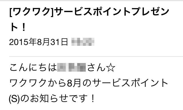 ワクワクメールではサービスポイント付きメールの配信もあり!