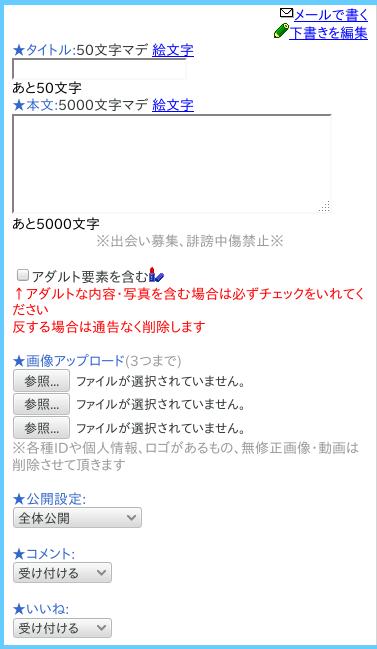 ワクワクメールの日記投稿画面