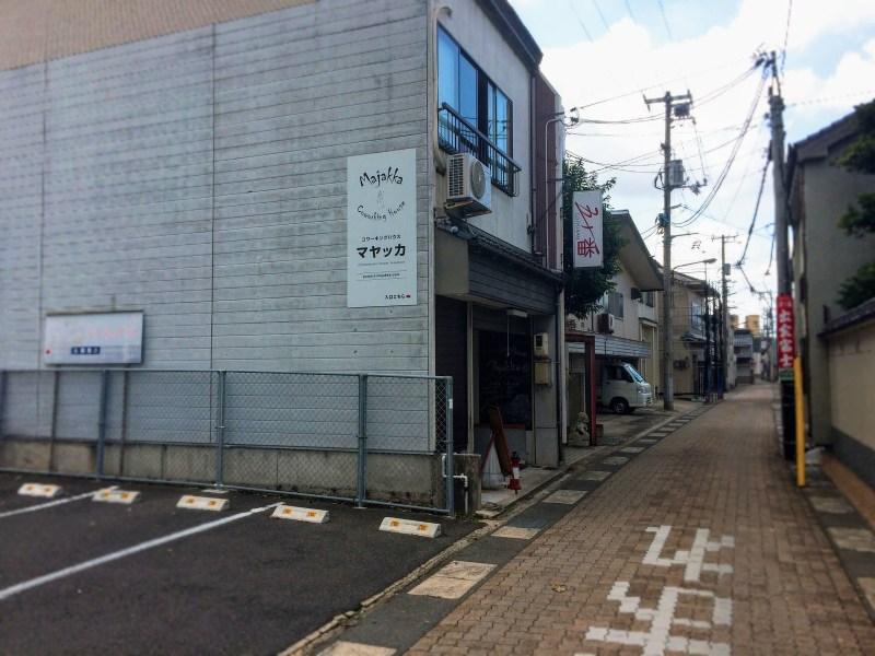 脇道 マヤッカ