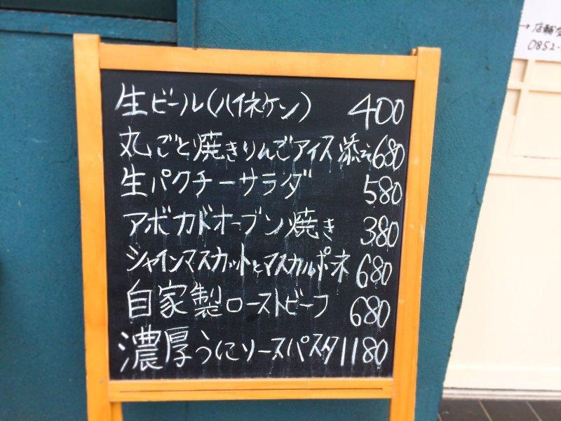cafe bar honey メニュー