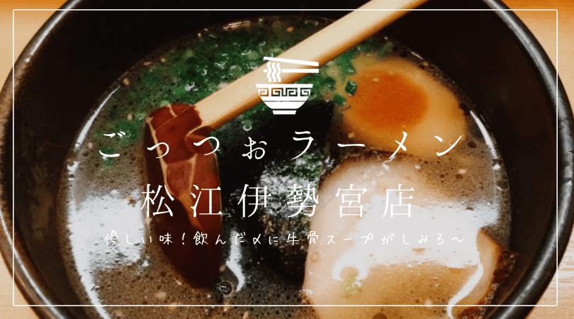 松江市で人気のごっつおらーめん!牛骨ラーメンは〆にぴったり!