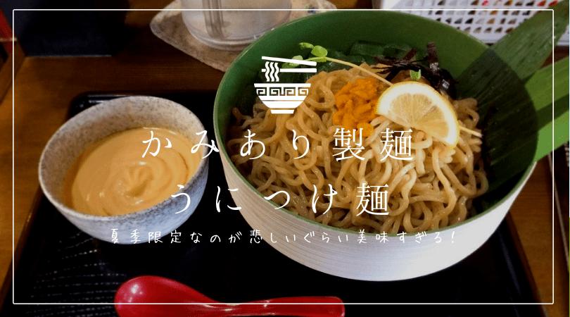 【かみあり製麺】夏季限定のうにつけ麺が最高!出雲の人気ラーメン屋すげぇ