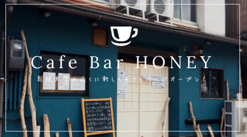 島根大学近くに「CafeBar HONEY」がオープン【松江のカフェ・バー】