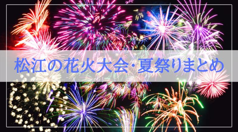 【2019年最新】島根県松江市・出雲市|花火大会・夏祭りカレンダー