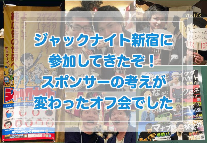 【感想】ジャックナイト新宿 参加 純広告・スポンサーの考え変わるオフ会