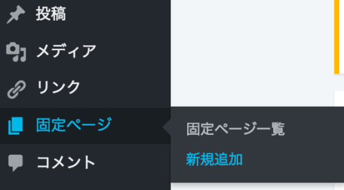 固定ページ 新規作成 Cocoon