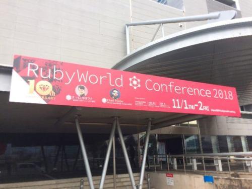 Rubyカンファレンス2018