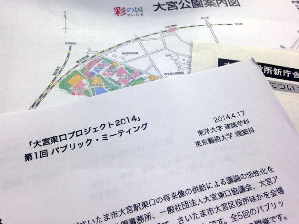 大宮東口プロジェクト2014 第1回パブリック・ミーティング資料