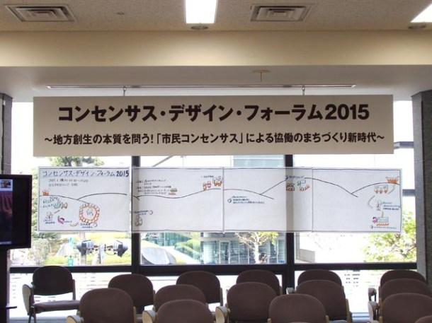 コンセンサス・デザイン・フォーラム2015