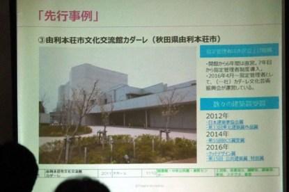 先行事例は秋田県由利本荘市の文化交流館カダーレ